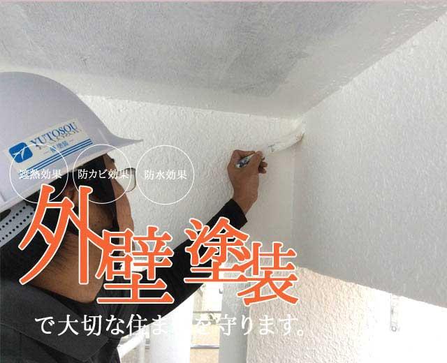 外壁塗装で大切な住まいを守ります。